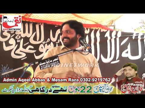 Zakir Fakhar Abbas Alvi 22 June 2019 Majlis Aza Stop thy Dargahe Sialkot