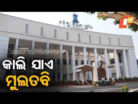 Amid ruckus by opposition members, Odisha Assembly adjourned till tomorrow