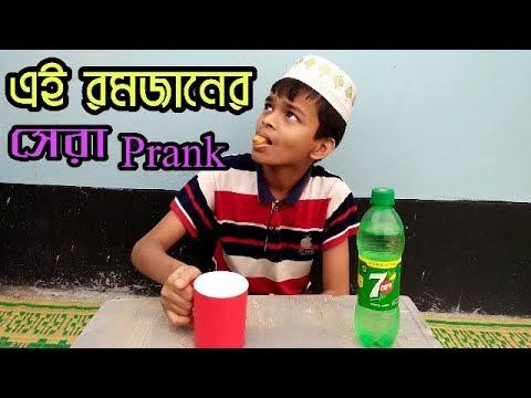 Ei Ramjaner sera prank | WhatsApp funny video | New video.2018