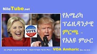 ሰለ አሜሪካ ፕሬዚዳንታዊ ምርጫ - የአአዩ የፖለቲካ ሣይንስ ምሁር USA 2016 Election: Clinton vs. Trump - VOA (Nov. 08, 2016)