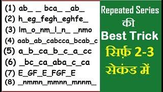 Best Trick |Repeated Series 1प्रश्न हर Exam में पूछा जाता है |For RAILWAY, SSC, BANK