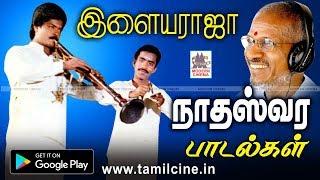 நாதஸ்வர இசைக்காகவே பலமுறை கேட்ட இளையராஜா பாடல்கள் | Ilaiyaraja Nathaswara Songs | Tamil Songs