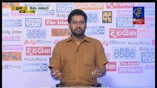 Siyatha Paththare | 17 - 04 - 2019