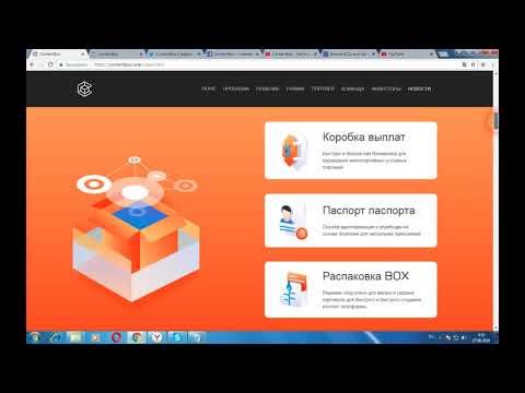 Content box - индустрия блокчейн для цифрового контента