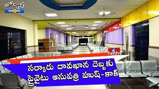 Corporate Look on King Koti Government Hospital   Jordar News