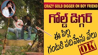 Gold Digger in Telugu | Gold Digger on Boy Friend | #tag Entertainments
