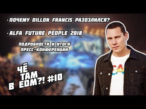 Чё там в EDM?! #10: хедлайнеры AFP 2018, Dillon Francis, Louie Cut