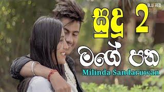 මගේ පන (Sudu 2) | Mage Pana - Milinda Sandaruwan | 2019 new sinhala song