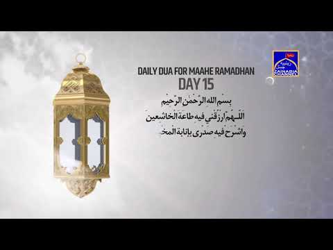 15TH DAILY DUA MAHE RAMADHAN 2019