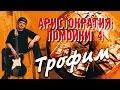 Сергей Трофимов Аристократия помойки 4 mp3