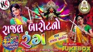 Rajal Barot 2017 | Gujarati Nonstop Garba Dj Mix Rajal Barot No Rang