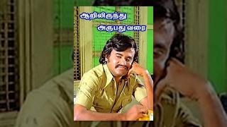 Aarilirundhu Arupadhu Varai Tamil Movie