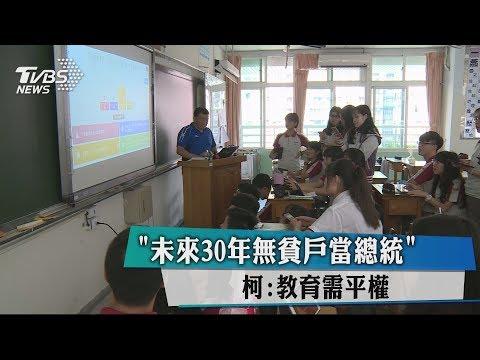 臺北市教育e化普及