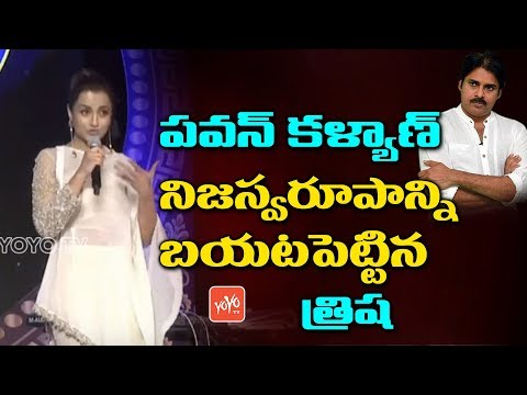 Trisha Reveals Pawan Kalyan Original Character | Janasena Party | ATC 2018 | YOYO TV Channel
