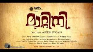 Matinee - Matinee Malayalam Movie Official Teaser Trailer 2 HD
