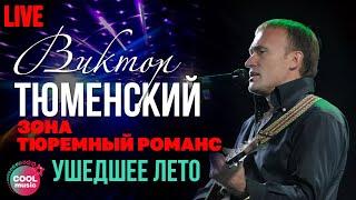 Виктор Тюменский - Ушедшее лето