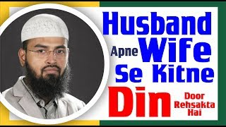 download lagu Husband Apne Wife Se Kitne Din Dur Rehsakta Hai gratis