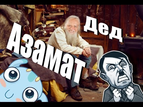 Дед Азамат стреляет по Фрицам