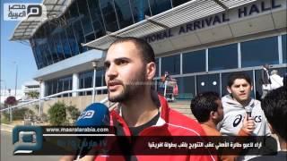 مصر العربية | آراء لاعبو طائرة الأهلي عقب التتويج بلقب بطولة افريقيا