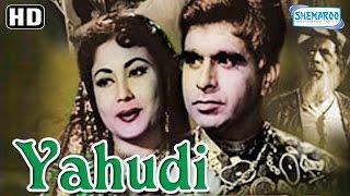 Yahudi (HD) Hindi Full Movie - Dilip Kumar - Meena Kumari - Sohrab Modi - (With Eng Subtitles)