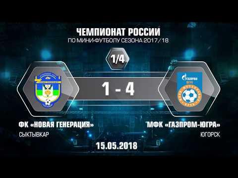 1-4 плей-офф. Новая генерация - Газпром-ЮГРА. 1-4. Третий матч