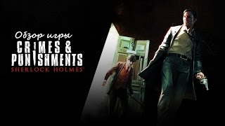 Обзор игры Sherlock Holmes: Crimes and Punishments