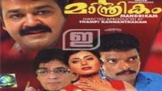 Watch Full Length Malayalam Movie Maanthrikam release in year 1995. Directed by Thampi Kannanthanam, music by S P Venkatesh, Story by Babu Pallassery and sta...