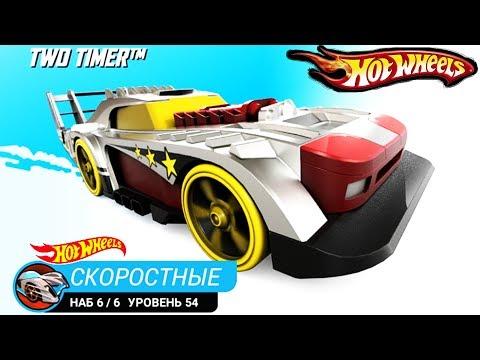 МАШИНКИ Хот Вилс НАБОР 6 выпуск #46 ИГРЫ про машины как мультик VIDEO FOR KIDS HOT WHEELS cars