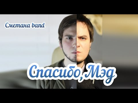 СМЕТАНА band - Спасибо Мэд