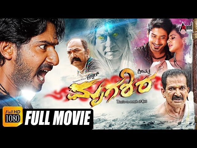 Mrugashira – ಮೃಗಶಿರ  | Kannada Full HD Movie | Prajwal Devaraj, Manasa,Sadhu Kokila |  Action Movie