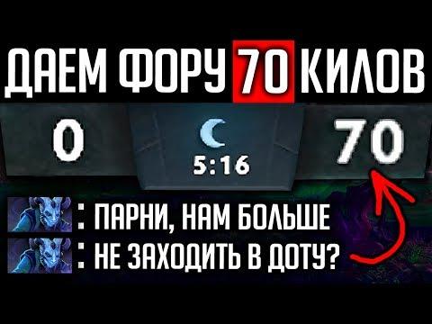 ДАЕМ ФОРУ 70 КИЛОВ   DOTA 2