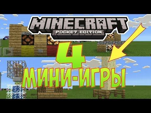 4 УДИВИТЕЛЬНЫЕ Minecraft PE  (1.2) - RedStone Мини-игры