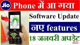 JIO Phone me new software update 2019, Jio phone hotspot update,new features update