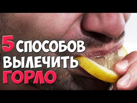 0 - Що робити якщо почало боліти горло