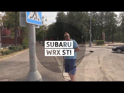 Subaru WRX STI - Большой тест-драйв (видеоверсия) / Big Test Drive