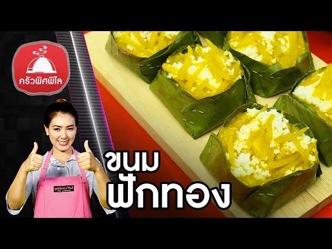 สอนทำอาหารไทย ขนมฟักทอง ขนมไทยๆ ทำเป็นของฝากปีใหม่ได้ ทำอาหารง่ายๆ | ครัวพิศพิไล