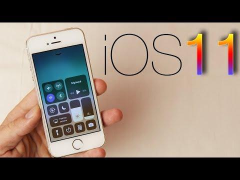 iOS 11 на iPhone 5S
