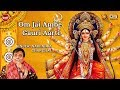 Jai Ambe Gauri Aarti with Lyrics | Narendra Chanchal | Mata Ki Aarti | Navratri Songs 2018
