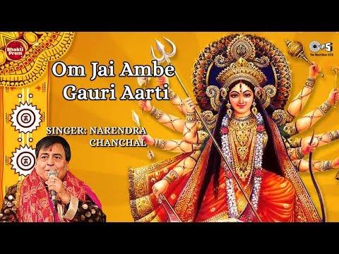 Jai Ambe Gauri Aarti with Lyrics   Narendra Chanchal   Mata Ki Aarti   Navratri Songs 2018