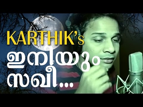 Iniyum Sakhi - Karthiks First Malayalam Song Video