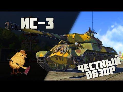 ИС-3 Картонный тяж War Thunder
