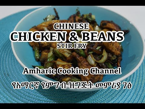 Amharic Chinese Chicken Green Beans Stir Fry የአማርኛ የምግብ ዝግጅት መምሪያ ገፅ