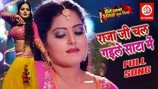 Raja Ji Chal Gayele Sata Mein   Antra Singh Priyanka   Anjana Singh   Bhojpuri Item Song 2019
