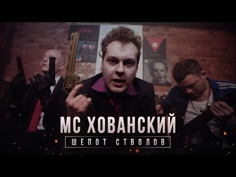 МС ХОВАНСКИЙ - Шепот Стволов