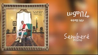 Teddy Afro - Semberé - [New Music Promo 2017]