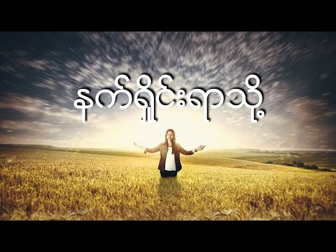 Susanna Min - နက္ရႈိင္းရာသို႔  [Lyrics]