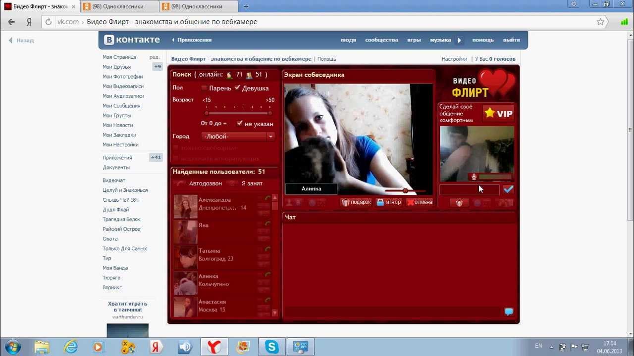 Порно веб камера