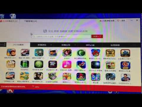 Kuaiyong - Free Cracked Apps - No Jailbreak For iPhone iPad iPod