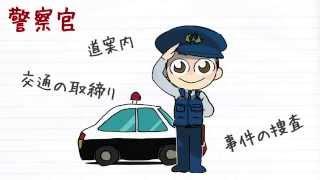 職業紹介【警察官篇】~将来の仕事選びに役立つ動画