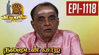 Usitasana - Vidiyale Vaa   Epi 1118   Nalamudan vaazha   14/09/2017   Kalaignar TV